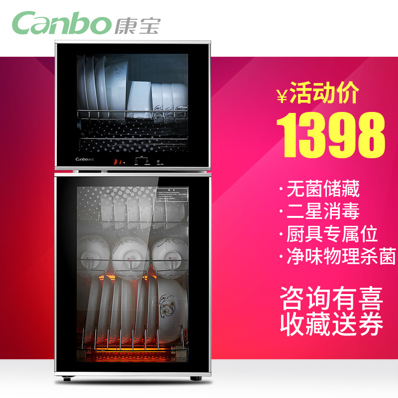 Canbo/herbalife ZTD118A-8D household temperature smart touch xiaoduwangui vertical double door authentic