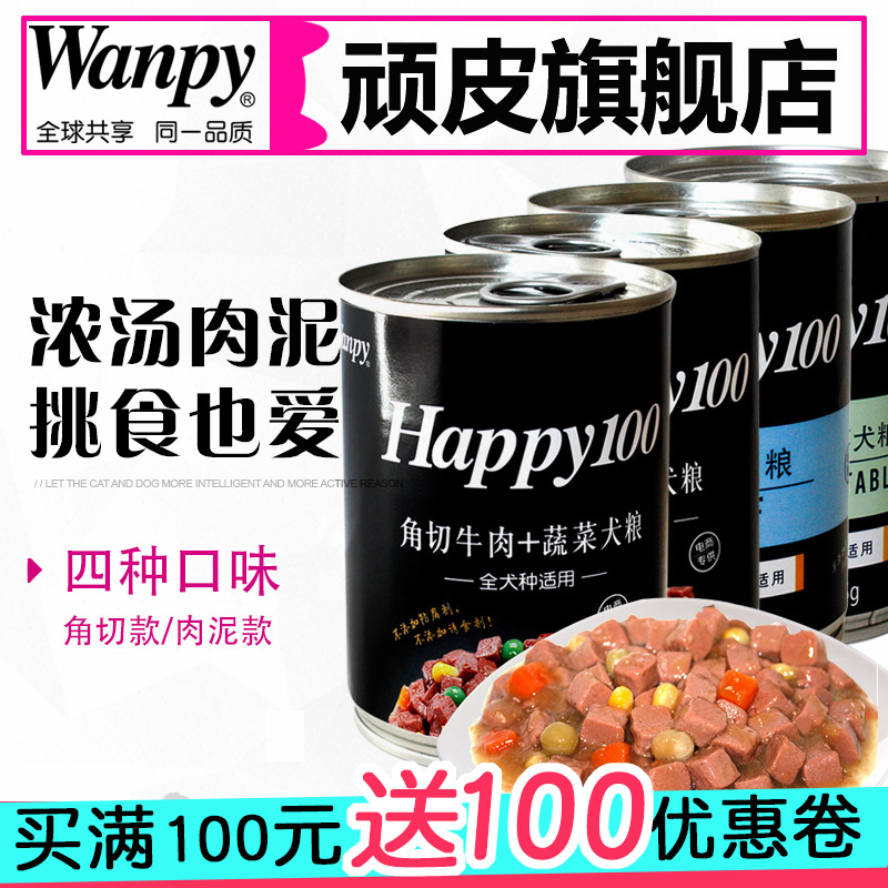 Canned dog teddy 375g goldens angular cuts of beef wanpy naughty wet dog food pet dog snacks