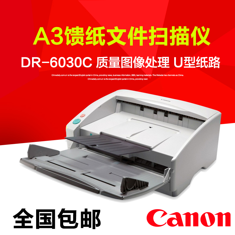 Canon canon dr-6030c professional high speed document scanner a3 color duplex scanning scoring system