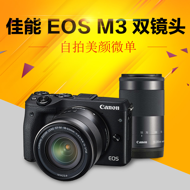 Canon/canon eos m kit (18-55,55-200mm) single micro camera jianeng m3 headed Set