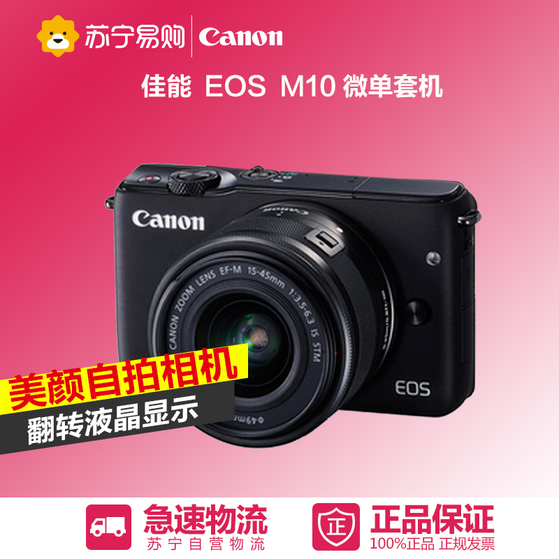 Canon/m10 single micro kit canon eos ef-m penetrated 45mm digital camera self-portrait camera