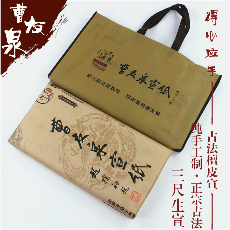 Caoyou quan handy feet raw rice paper skin healing tan xuan xuan calligraphy painting special rice paper creation