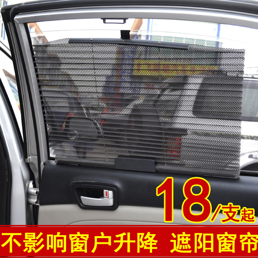 China Automatic Car Curtains China Automatic Car Curtains Shopping