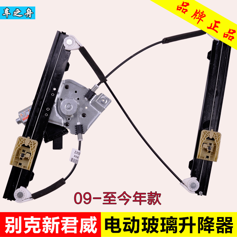 Car boat dedicated buick regal window glass lifter assembly electric motor bracket motor