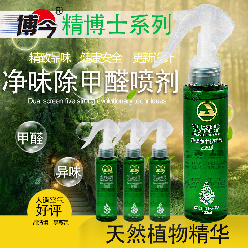 Car car to smell the odor car in addition to formaldehyde sprays photocatalyst car deodorant in addition to formaldehyde odor air purifier freshener