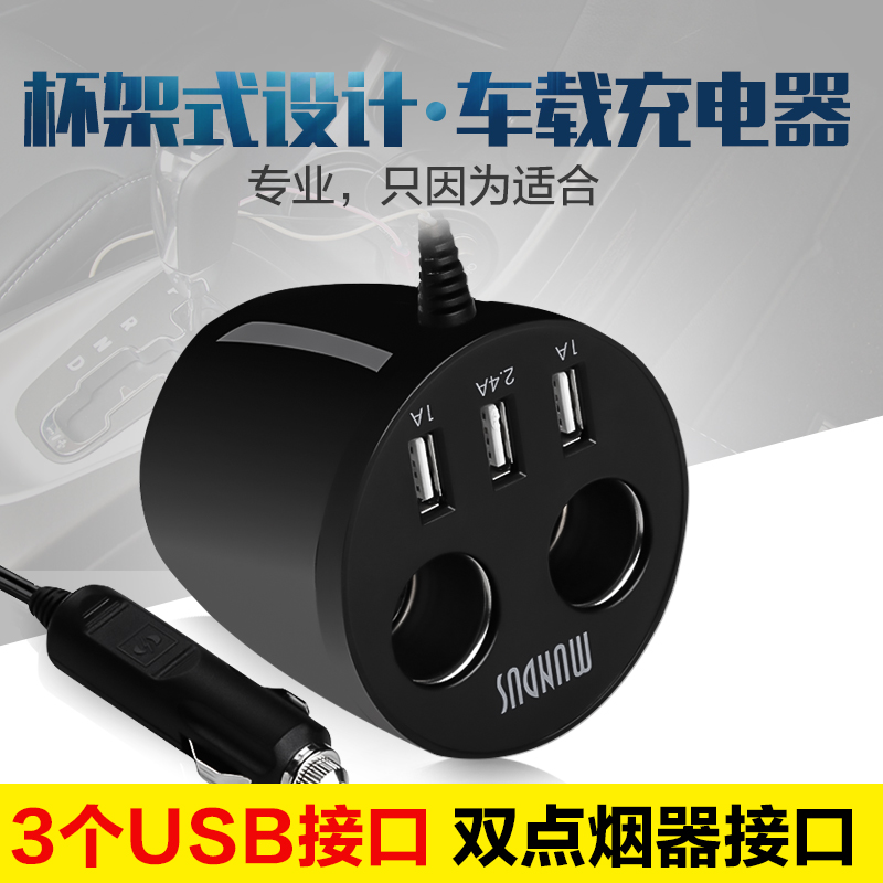 Car charger splitter a drag three cigarette lighter usb car charger mobile phone car power distribution cup rack Is