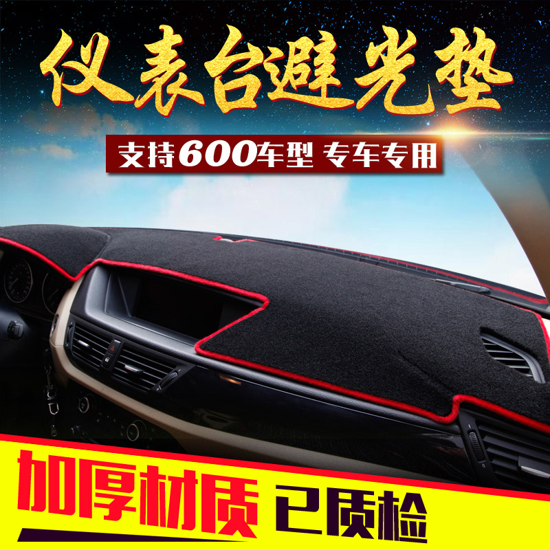 Car dashboard mat great wall hover h1 h2 h3 h5 h6 m2 m4 dark pad interior decoration accessories