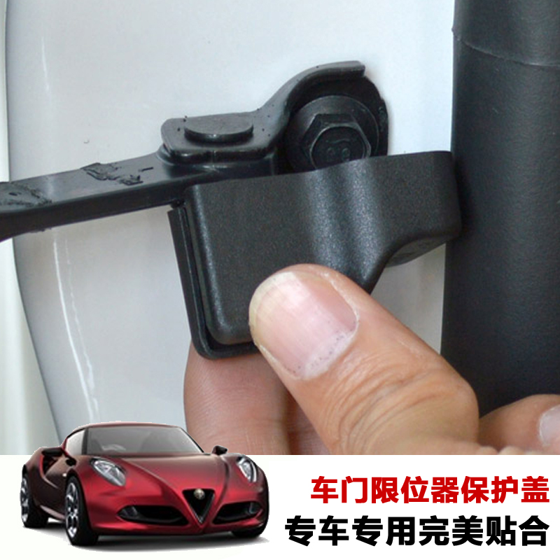 Car door stopper waterproof rust protection cover honda accord civic crv fit feng fan jiede ling faction modification