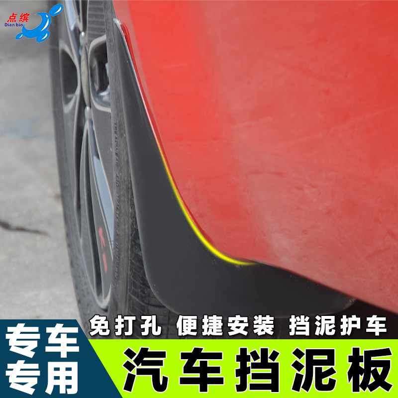 Car fender suitable for mazda angkesaila star cheng a tezi fender modifications decorative leather