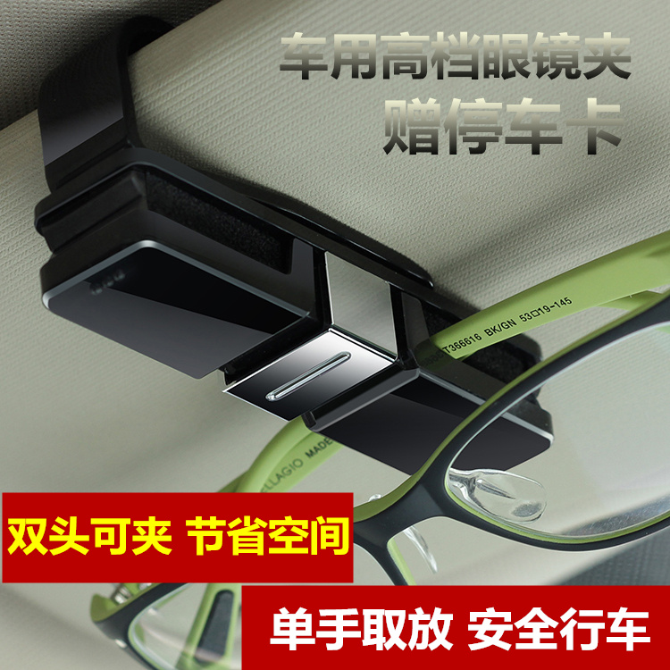 Car glasses clip car car frames eye glasses clip paper clip sunglasses mirror box original automotive supplies