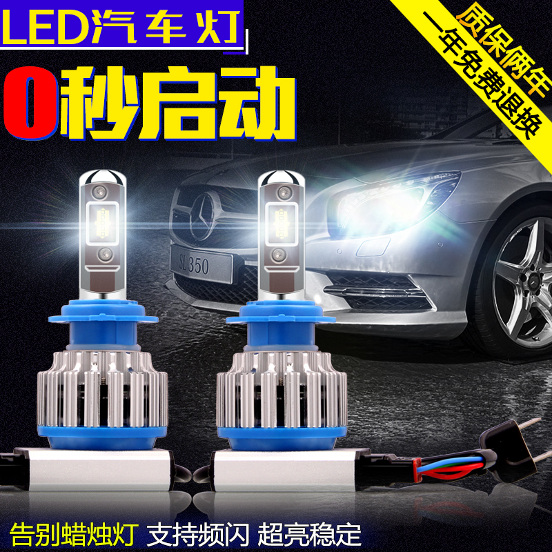 Car led headlight distance light bulb highlighted v 9005H1H7H4H11 truck 2 v headlight conversion