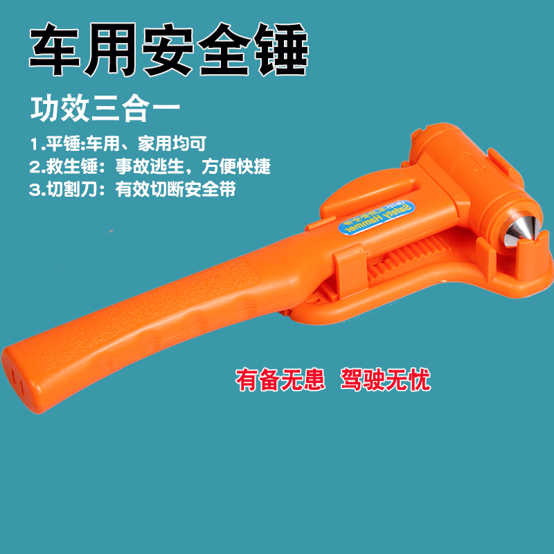 Car lifesaving safety hammer hammer multifunctional car bus car escape hammer broken windows device tool automotive supplies