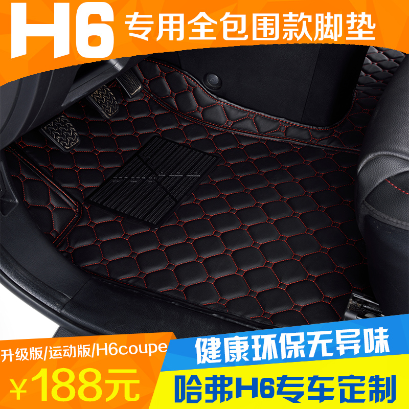 Car mats dedicated great wall hover h6 upgraded version of harvard h6 sport h6co upe wholly surrounded by ottomans