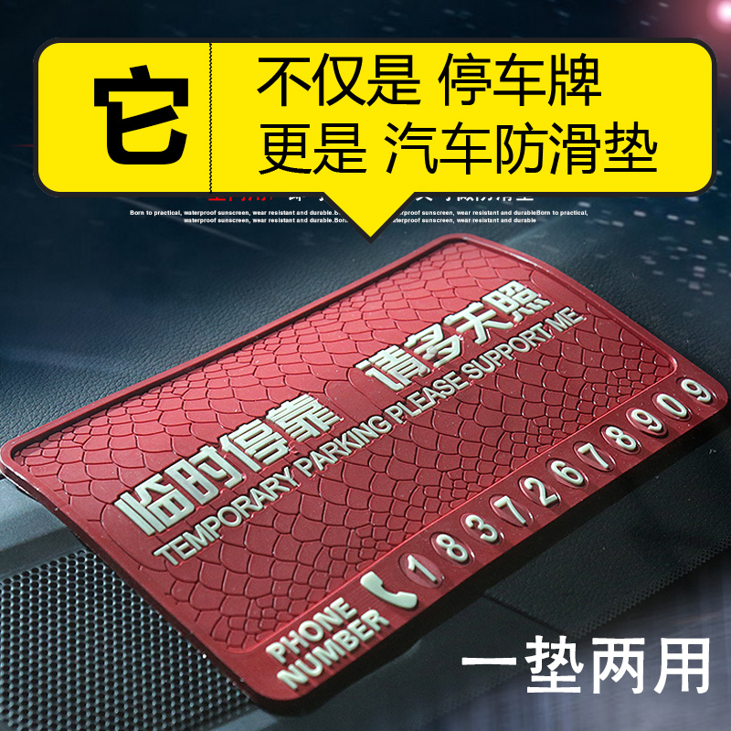 Car ornaments phone slip mat car mat car dashboard glove pad automotive supplies high temperature
