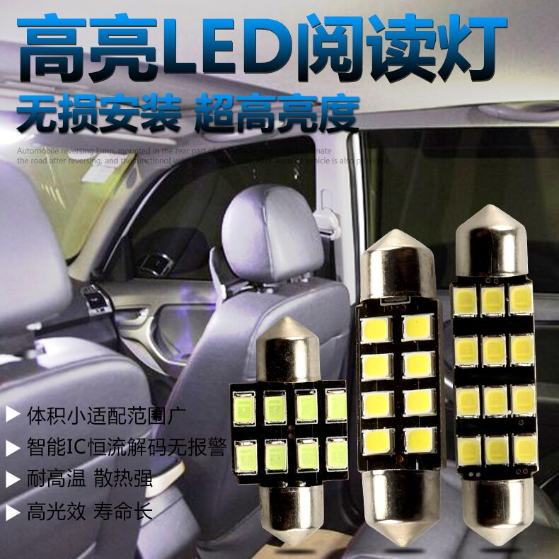 Car reading light car modified car dome light door light ice blue interior lights highlight festoon t1 0 rear trunk light led
