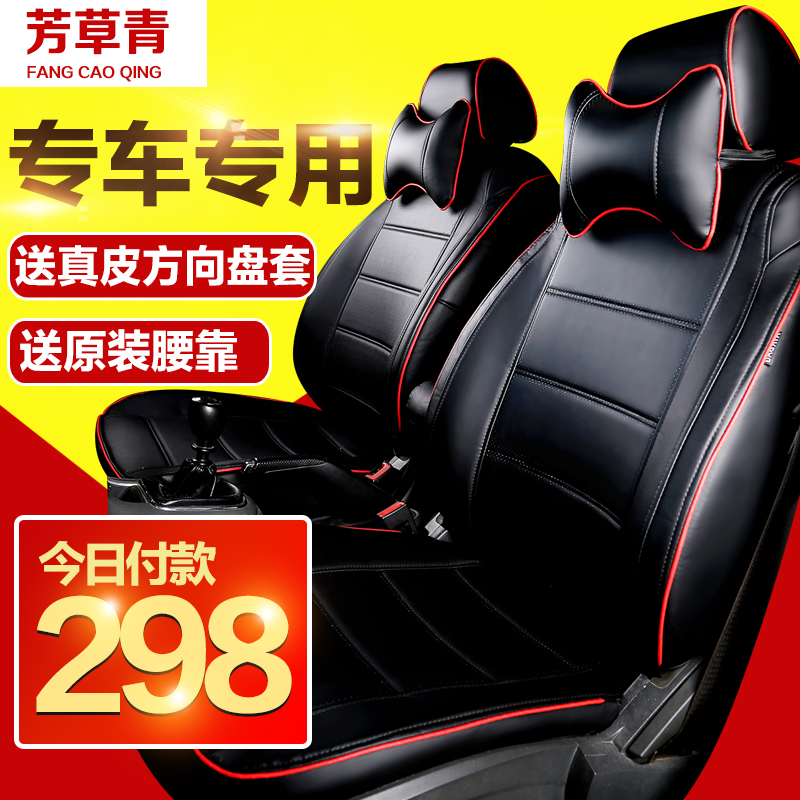 Car seat cover seat cover dongfeng popular king plaza x3 x5 s50 suv xl xv special seasons leather seat cover the whole package