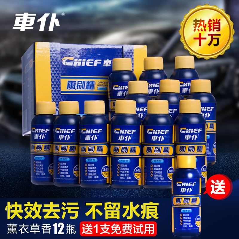 Car servant aromatic concentrated car antifreeze glass of water wiper wipers fine fine car wiper water cleaner cleaning agent shipping