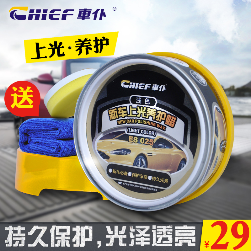 Car servant wax new car wax coating wax car wax polish conservation washing and waxing the car wash wax beauty wax color protection acid rain