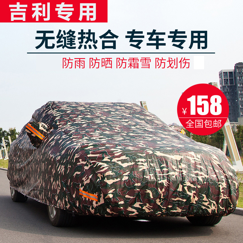 Car sewing dedicated geely imperial ec7/ec8/brilliant gc9 gx7 diamond vision anti camouflage car hood rain