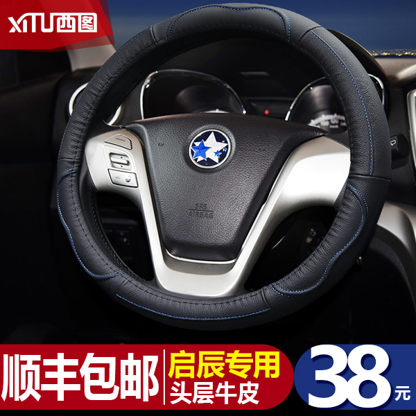 Car steering wheel cover leather steering wheel cover kai chen T70R50D50T70XR30R50X four seasons general motors to cover the summer