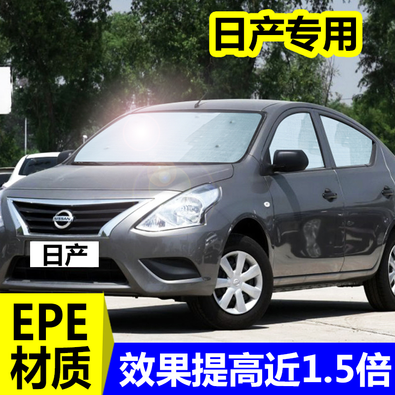 Car sun shade dedicated nissan chun novel new teana new sylphy tiida qashqai livina sunshine bluebird