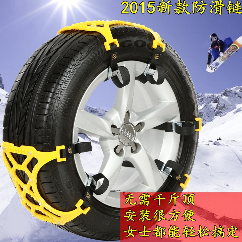 Car tendon thickening snow chains suv bread rubber car emergency snow chains free jack