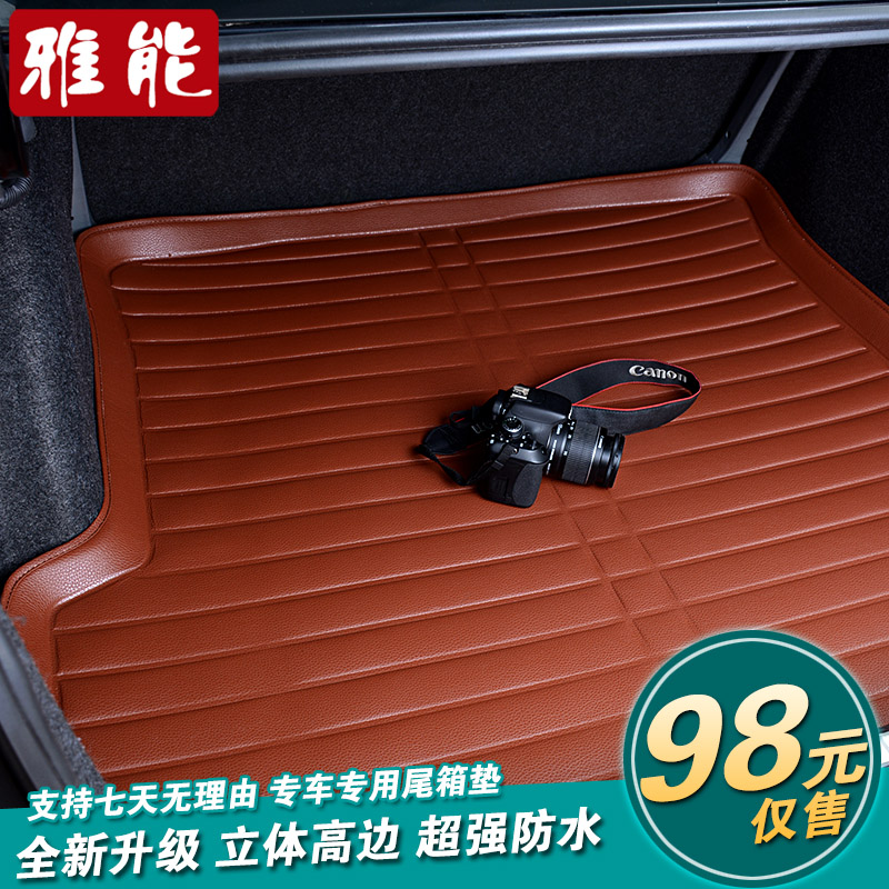 Car trunk mat 2015 new models skoda xin xin rui moving speed to send hao rui jing rui octavia dedicated trunk mat