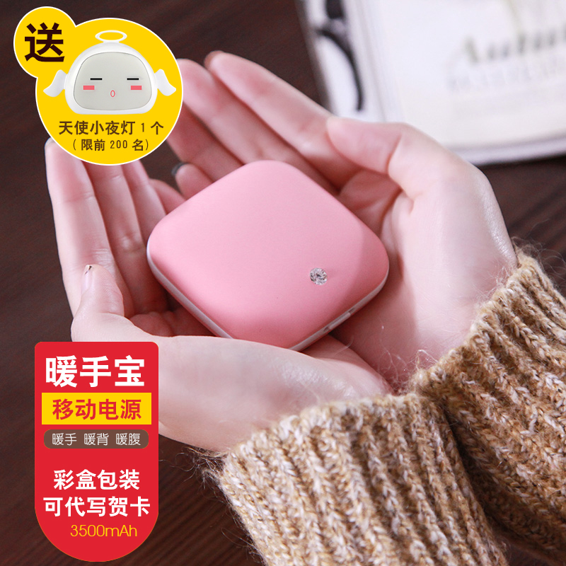 Carat usb charging hot water bottle hand po mini portable hand warmer electric cake baby warm hot water bottle explosion of creative valentine's gift