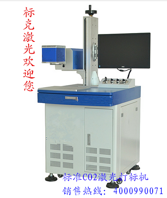 Carbon dioxide laser marking machine/10WCO2 laser marking machine/packing box wood leather marking machine