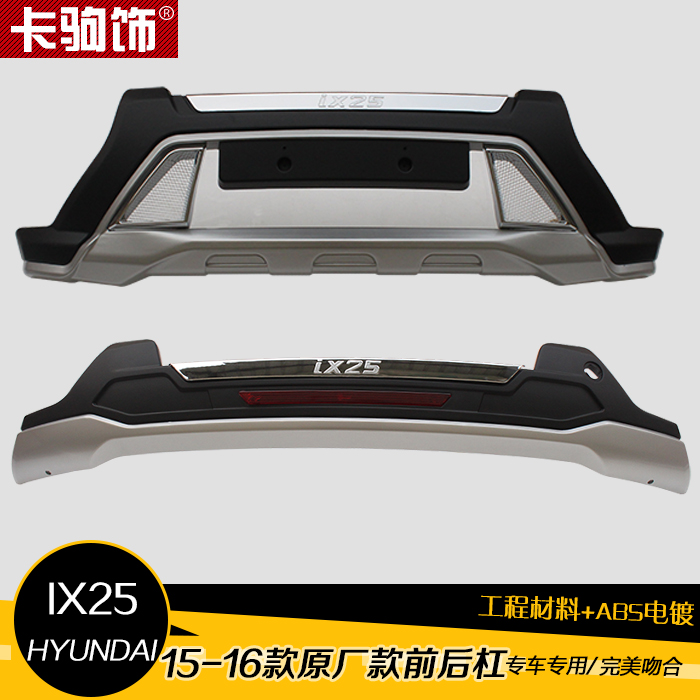 Card foal decorated quality modified bumpers front and rear bumpers front and rear bumper front bumper after bumper protection bars dedicated modern ix25