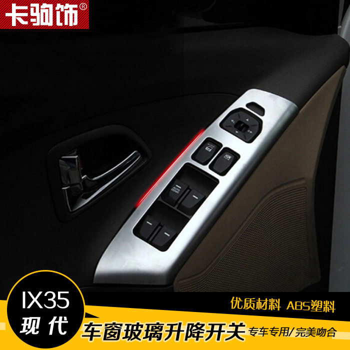 Card foal decorated with authentic interior light bar lift glass switch trim internal door panels dedicated hyundai ix35