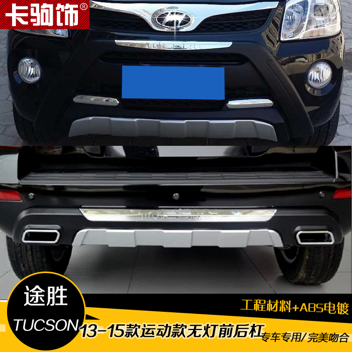 Card foal decorated with light protection bars front and rear bumpers front and rear bumper front bumper rear bumper modification surrounded by positive article dedicated hyundai tucson