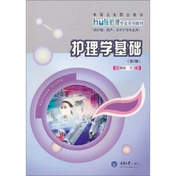 ã Care survey and basic nursing skills/vocational nursing ã rui min compiled, chongqing university press