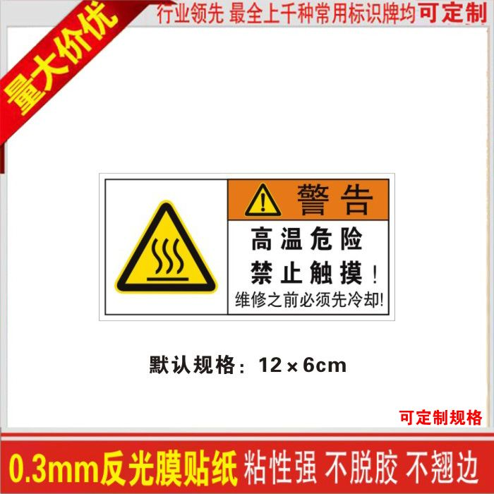 Carefully burn burn hazard do not touch the equipment and machinery safety signs posted warning label warning label stickers