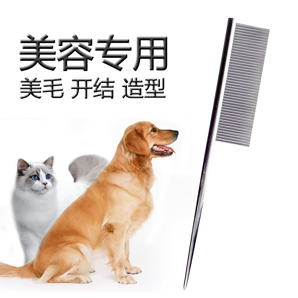 Carpenter pet needle pet comb pet supplies stainless steel tip handle row comb comb comb pet grooming dogs and cats supplies