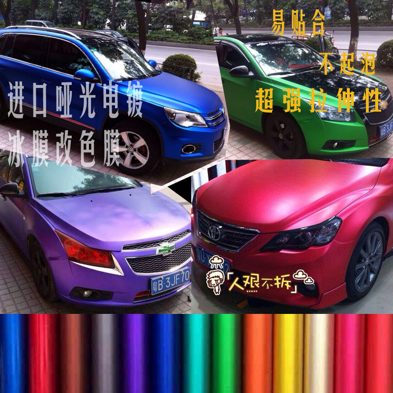 Cars matte plated ice film changed color film full body film imported ceramic white matt metal film can be stretched