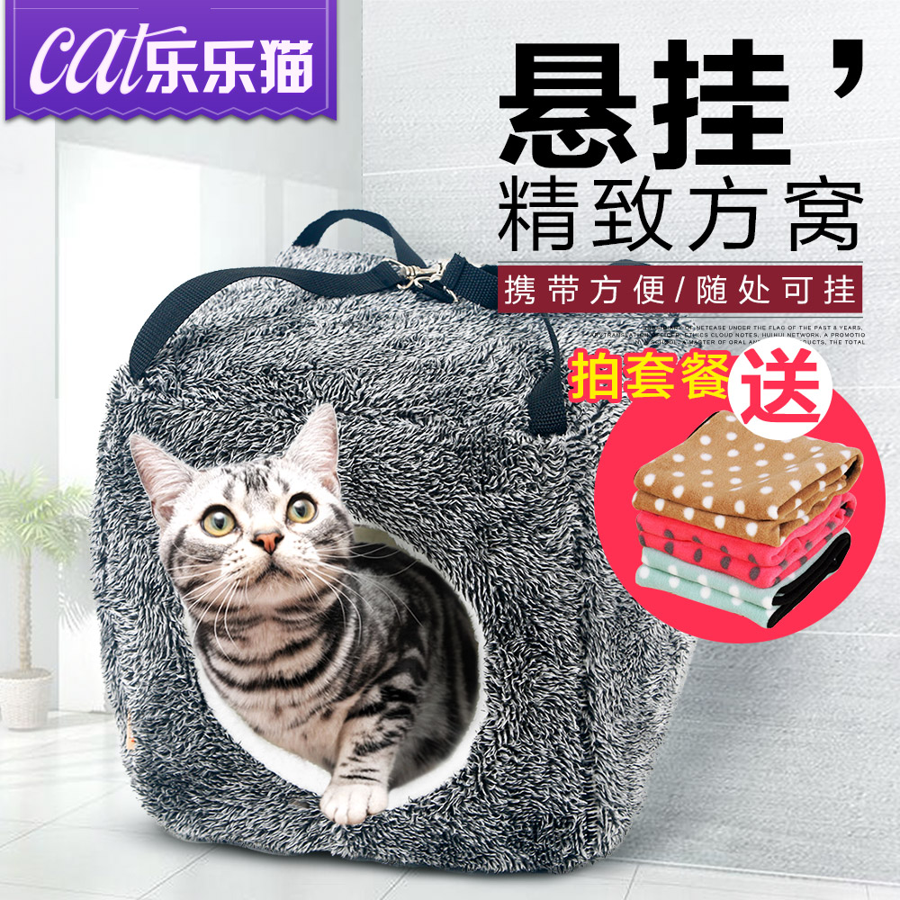 Cat litter cat hammock hanging gray washable cat litter cat house cat house cat cage cat warm hammock hanging bed