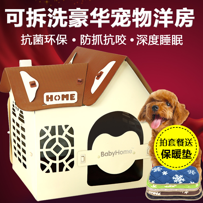 Cat litter pet nest washable dog bed dog house teddy bichon puppy dog house dog supplies dog kennel fall and winter