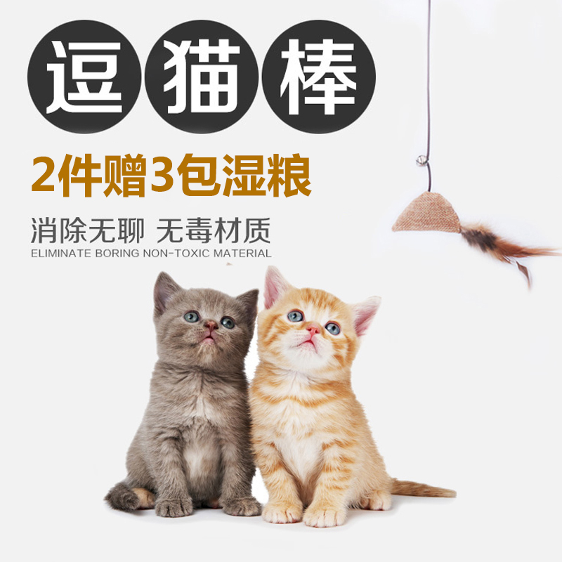 Cat toys funny cat funny cat stick feathers funny cat bell constant shipping kitten toys interactive toys durable and does not hurt the hand