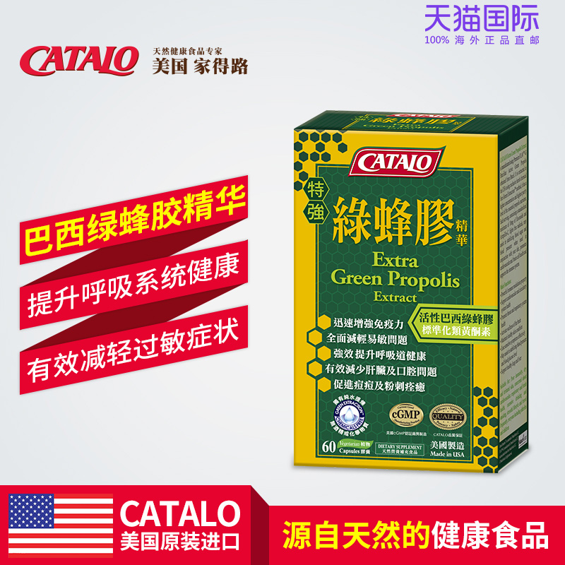Catalo american countries have road a high concentration of green imported brazilian green propolis propolis extract capsules