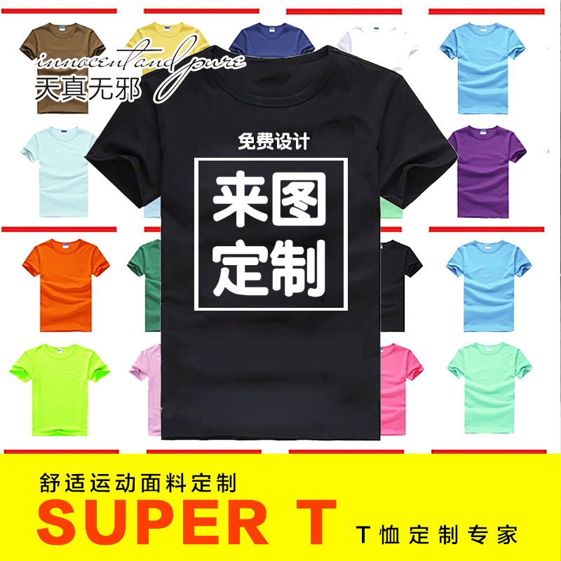 Cause youth class service custom t-shirts custom diy custom cartoon t-shirt youth t-shirt men short sleeve wicking round neck