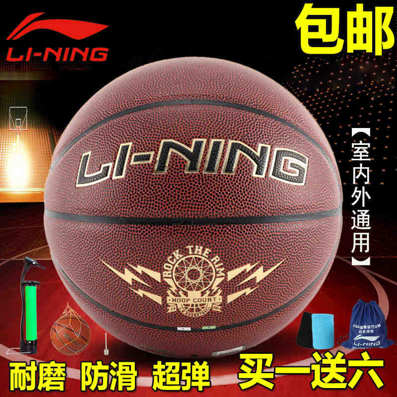 Cba li ning basketball game basketball on 7 pu basketball indoor and outdoor concrete wear and moisture proof water