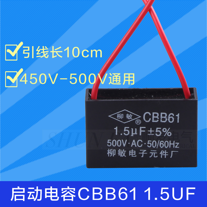 Cbb61 fan capacitor 1.5UF450V500V desk fan shook his head fan stand fan fan start capacitor