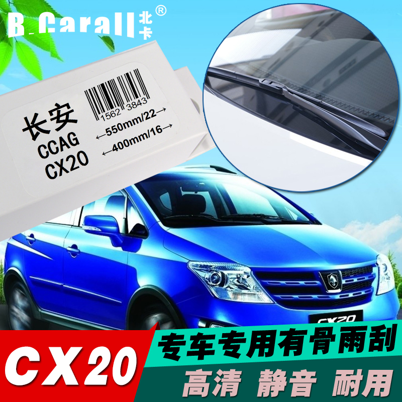 Ccag changan cx20 dedicated one pair of wiper blade wiper blade bone wipers wiper blade wiper strip free shipping!