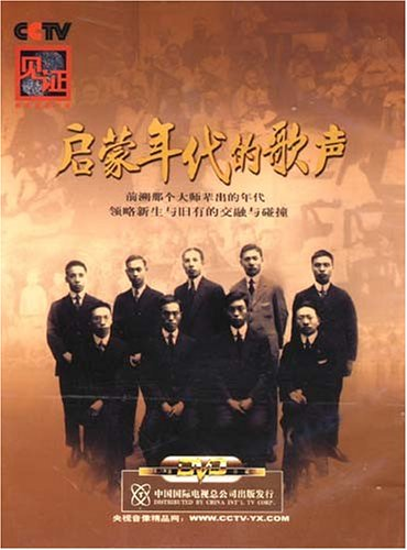 Cctv witness age of enlightenment songs 2dvd 9787799816982