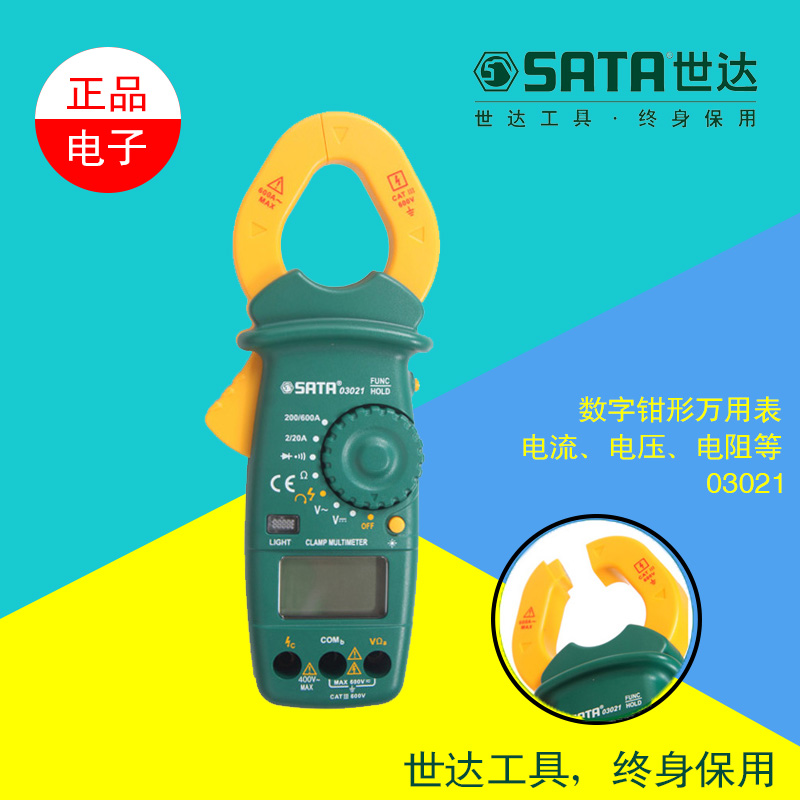 Cedel hardware tools forcipated multimeter pocket digital multimeter digital multimeter can tens of thousands of table 03021