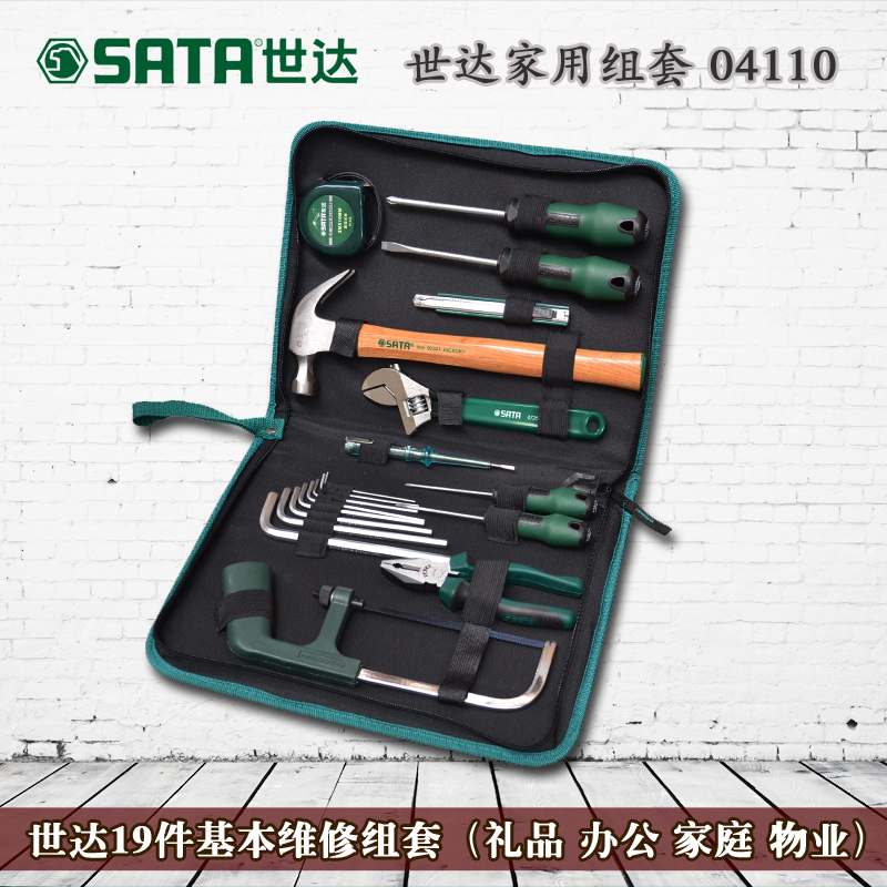Cedel tool kit 19 repair repair tool kit combination hardware household tool combination package 04110