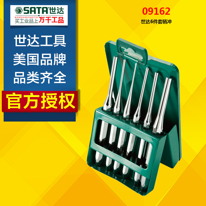Cedel tool kit 6 sets of percussion tools cedel hardware tools 2150-pin punch 09162-8150mm