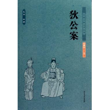 Celebrated cases of judge dee (uncut collection)/chinese classical literature