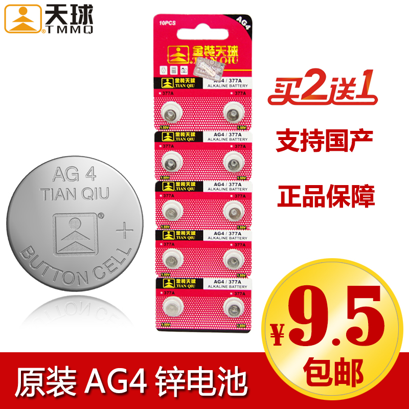 Celestial gold ten tablets ag4 lr626/lr66/377/sr626sw watch battery button battery on the motherboard